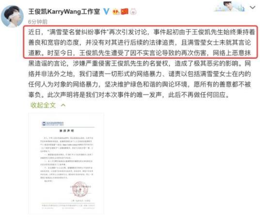 王俊凯方否认诈捐什么现象 王俊凯诈捐勉强概况曝光