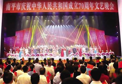 """南平市举行""""不忘初心、牢记使命""""庆祝中荡华人民共和国成立70周年文艺晚会"""