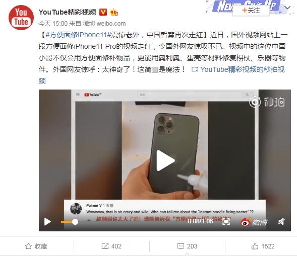 方便面修iPhone11新闻介绍 方便面怎么修iPhone11