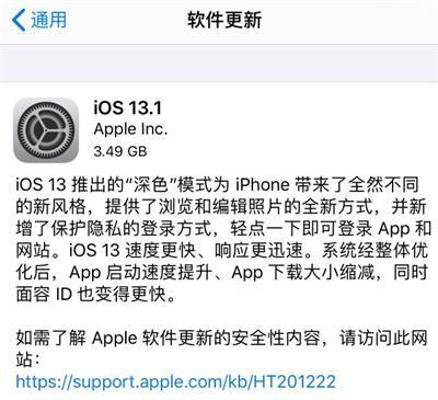 iOS13.1正式版支倒�真是奇特持哪些机型 iOS13.1正式版哪些机型可以更新