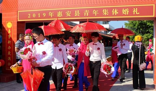 """惠安举行""""牵手风车岛·传承惠女情""""青年集体婚礼"""
