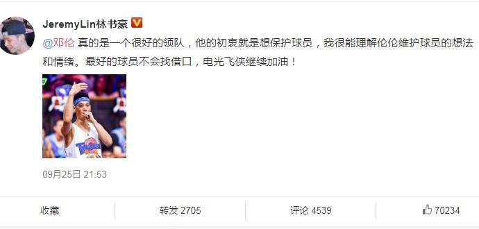 林书豪挺邓伦,具体过程详情曝光真性情的邓领队为什么发飙