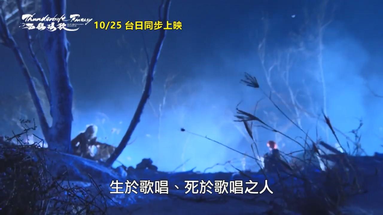 剧场版布袋戏《东离剑游记:西幽玹歌》首曝预告