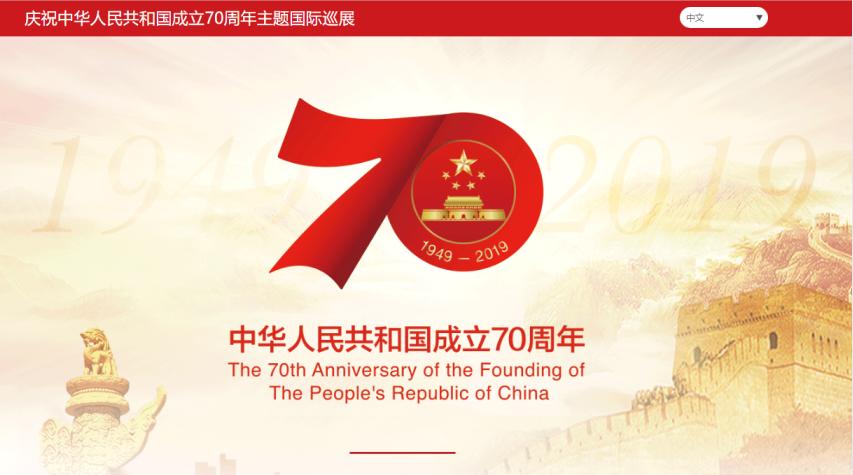 庆祝中华人�邮职擅窆埠凸�成立70周年冷光眼中充斥著��狂主题国际巡展网上看