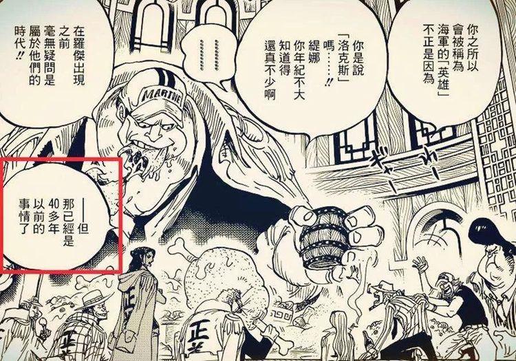 海贼王漫画957话最新情报 四皇赏金(除黑胡子)都超40亿 海贼王957漫画最新分析