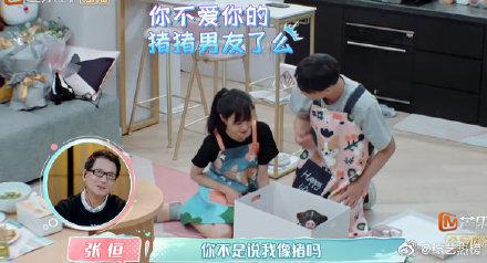 張恒送鄭爽豬是怎么回事 七夕張恒送鄭爽豬是什么節目哪一集
