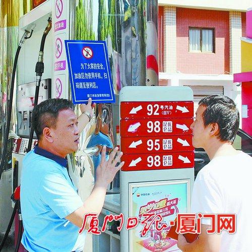 厦门市应急局发放提示牌 禁止加油区手机支付