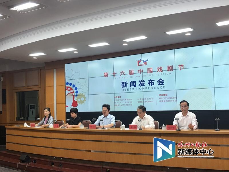 第十六屆中國戲劇節10月26日至11月12日在福州舉行