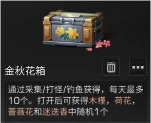 明日之后中获得金秋花箱的位置一览