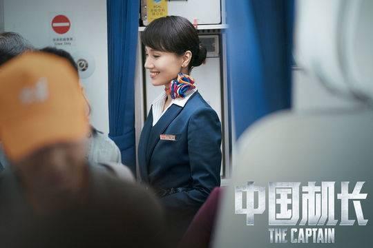 预告片曝光!献礼新中国成立70周年电影《中国机长》现开启预售
