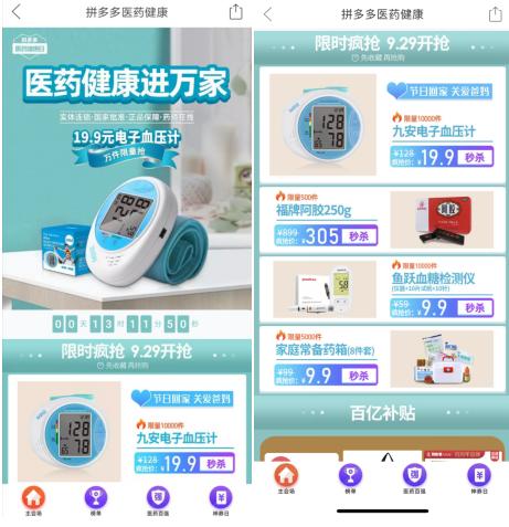 """拼多多上线""""医药健�u康日"""" 929推万台9.9元鱼跃血糖仪"""
