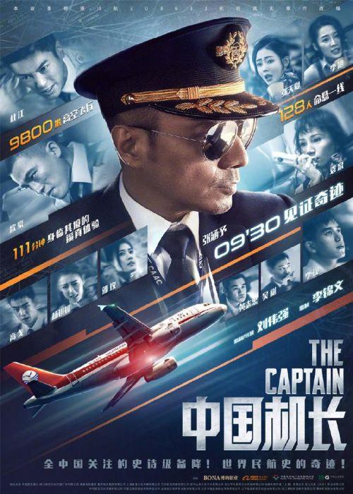 中国机长票房夺冠怎么回事?中国机长结局有彩蛋吗你看懂了吗?