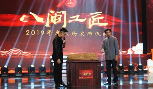 """2019""""八闽工匠年度人物""""发布仪式福州举行"""