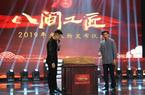 """2019""""八闽工匠年度人物≡≡""""发布仪式福州举行�"""