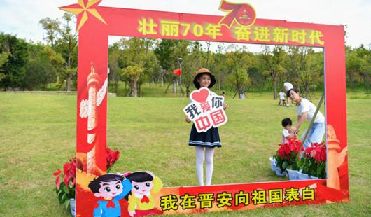晋安举行庆祝新中国成立70周年大型群众性主题宣传活动