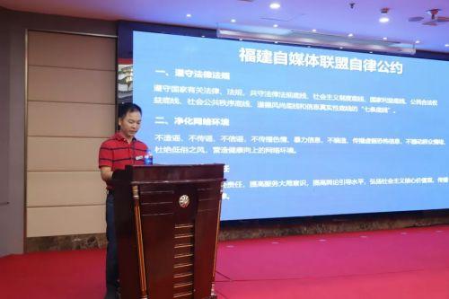 北京快三推测专家_福建省自媒体联盟成立 省内头部玩家都来了!首场主题分享会全是干货!