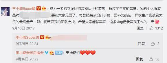 曝李小璐网店一晚卖出835件服装 营业额达12万