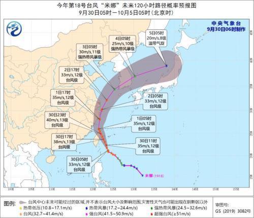 台风米娜最新消息 台风米娜实施路径到哪了什么时候登陆哪里登陆?