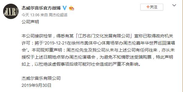 周杰伦将在徐州办演唱会真的吗?官方发声明辟谣