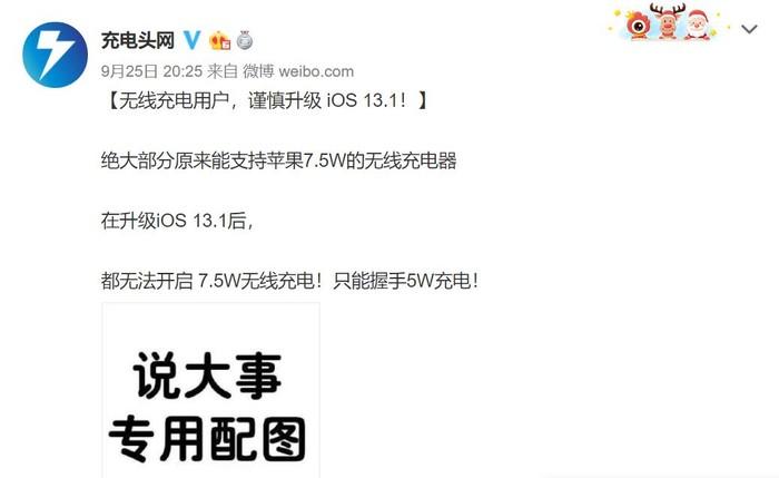 苹果下狠手!iOS 13.1封杀非认证无线快充