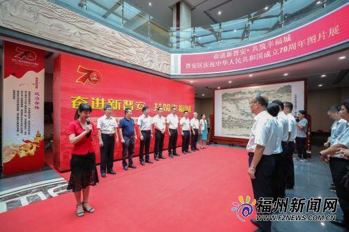 福州晋安区庆祝中华人民共和国成立70周年图片展开幕
