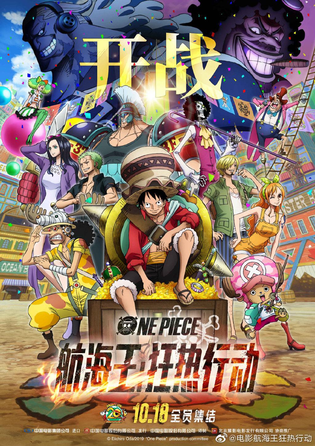 《海贼王:狂热行动》20周年剧场版定档10月18日