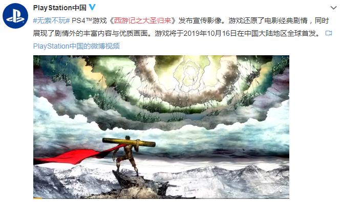 还原电影剧情 《西游记之大圣归来》发布宣传影像