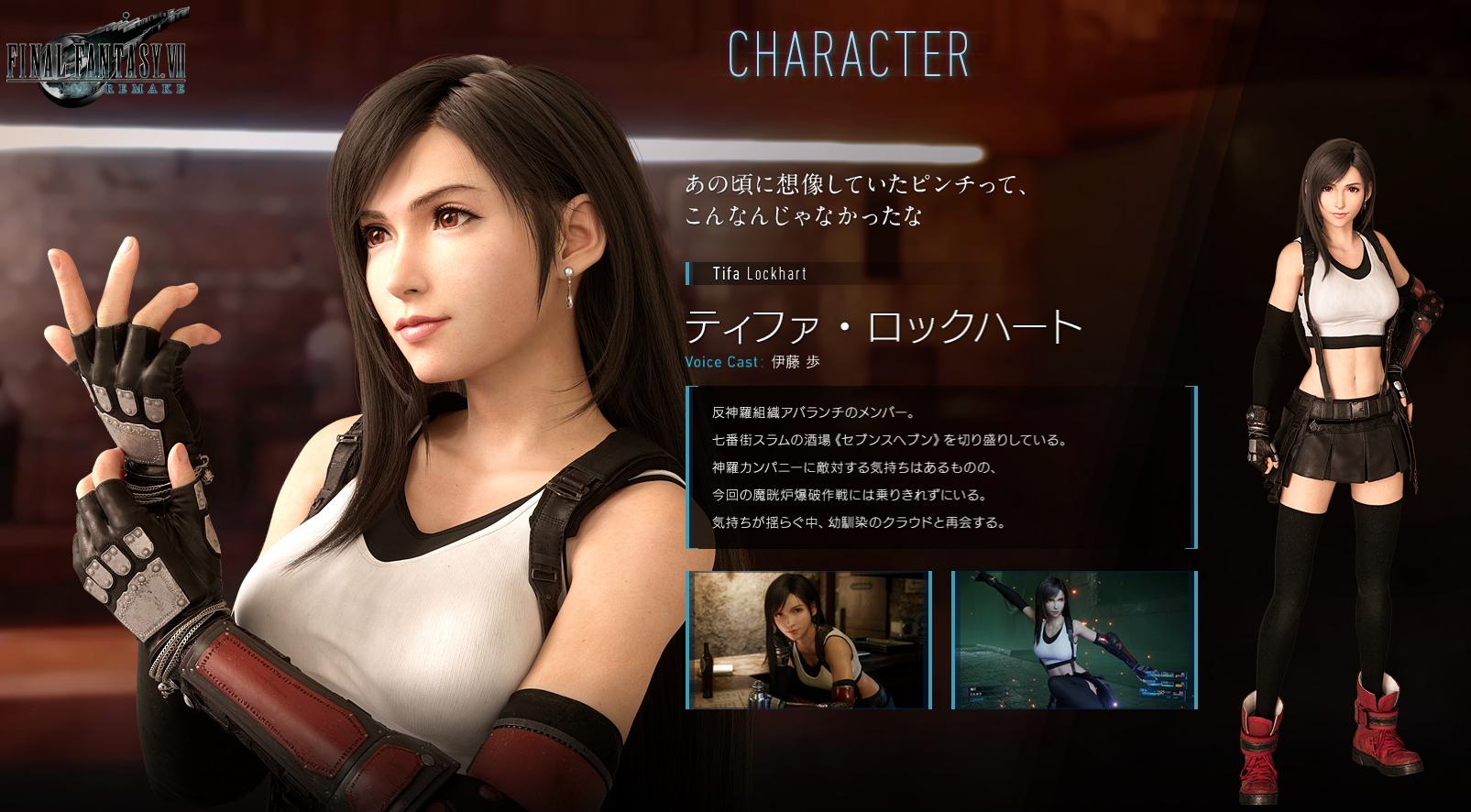 《最终幻想7:重制版》官网更新 蒂法等介�绍信息公开