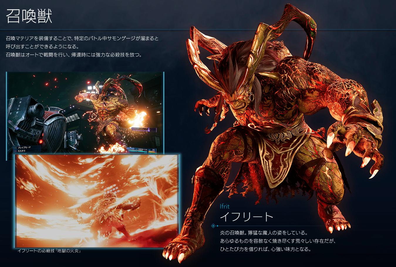 《最终幻想7:重制版》官网更新 蒂法等介绍信息公开
