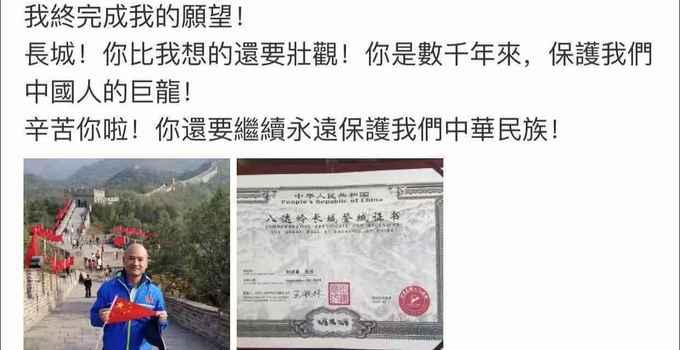 香港警队代表团登长城怎么回事?香港警队代表团登长城刘sir说了什么