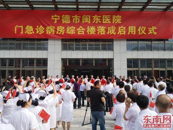 太阳城亚洲市闽东医院门急诊病房综合楼正式启用