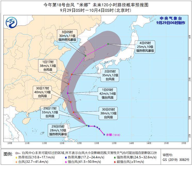 台风米娜逼近浙江 2019台风最新消息 第18号台风米娜最新实时路径图