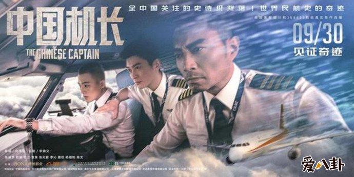 中国机长大结局是什么意思?中国机长故事原型介绍