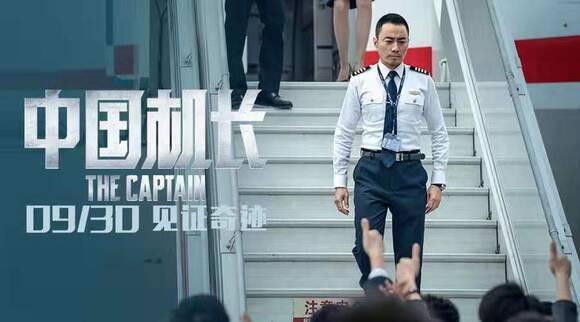 中国机长群演怎么了?中国机长群演怎么回事?