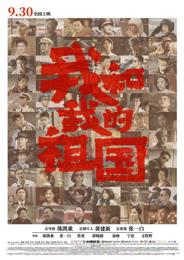 燃情回忆!电影《我和我的祖国》7大导演披露7个历史瞬间