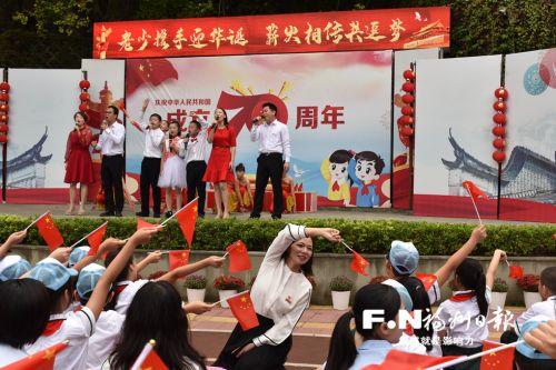 福州乌山小学举行庆祝新中国成立70周年主题活动