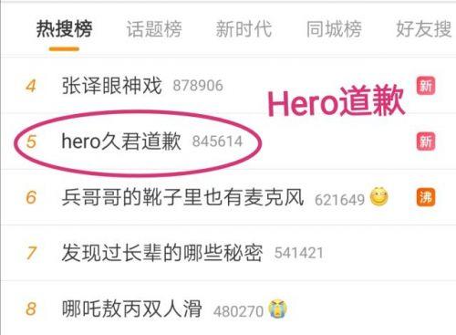 hero久君道歉怎么回事?hero久君为什么道歉事件始末