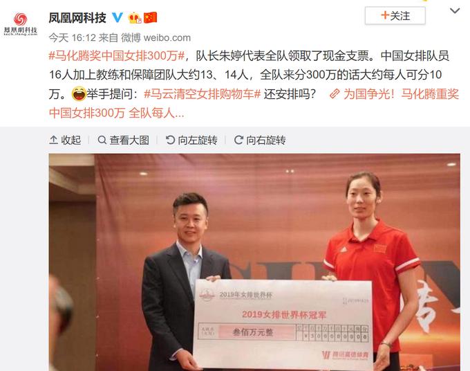 马化腾奖中国女排新闻介绍 给予了300万元重奖