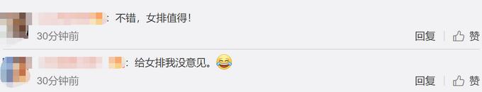 马化腾奖中国女排怎么回事 给予了300万元重奖