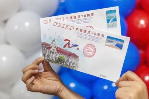 中俄建交70周年 上海市集邮总公司发行纪念封