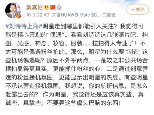 刘诗诗现身上海新闻介绍?刘诗诗为什么现身上海做什么近照曝光