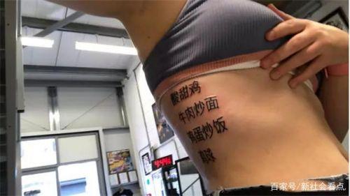 把中餐外卖名字纹在身上怎么回事?外国女孩为什么把中餐名纹在身上