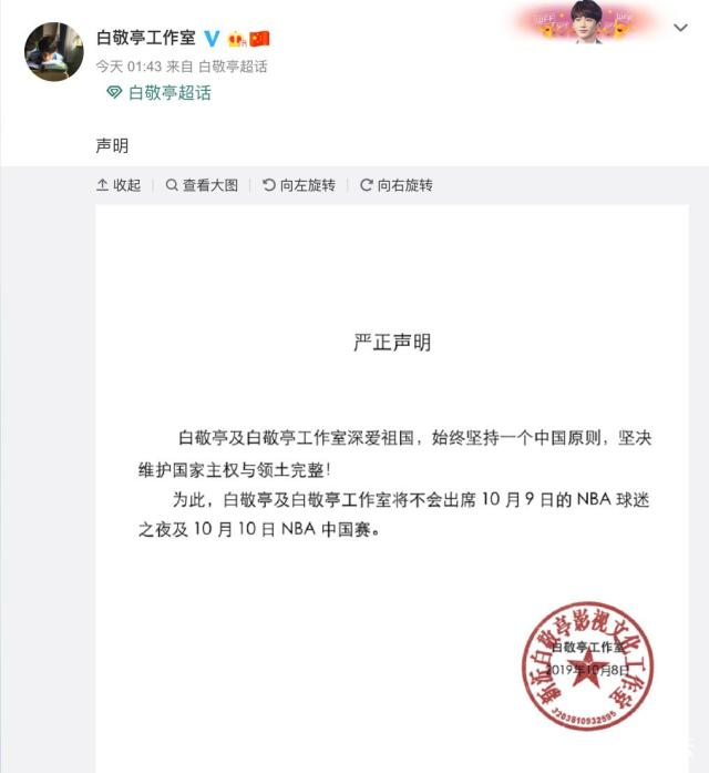 多位明星退出NBA中国赛 NBA总裁肖华表功力虽然没有增加态