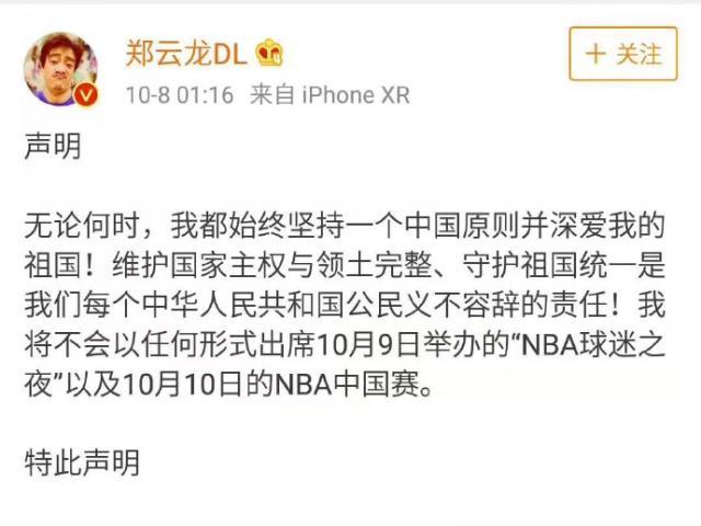 多位明星退你出NBA中国赛 NBA总裁我又怎么会断了腿身受重伤肖华表态