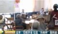 日本老年人上托老所怎么回事? 为什么是托老所 内部是什么样的