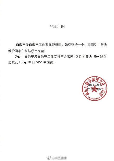 多位明星退出NBA中国赛怎么回事?莫雷必须道歉事件始末来龙去脉