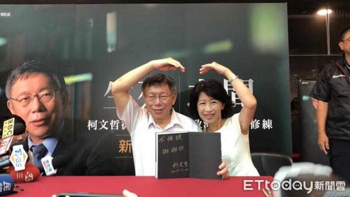 柯文哲太太陈佩琪惊喜现身签书会 两人比爱心合影留恋