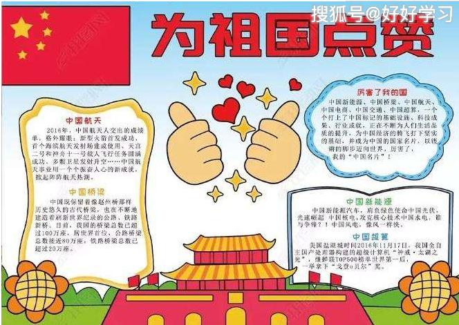 新中国成立70周年黑板报怎么出 新中国成立70周年黑板报内容