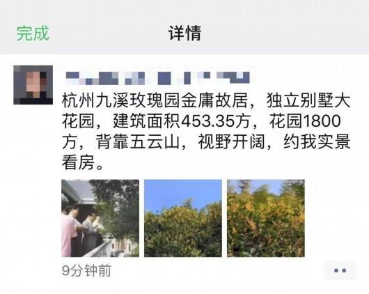 金庸在杭州别墅将出售!挂牌价格为6800万元,金庸故居长什么样?