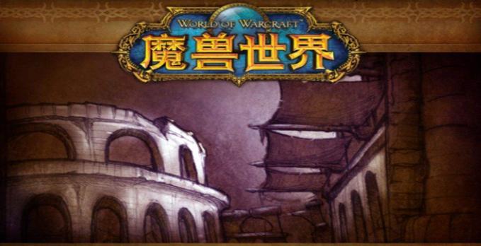 《魔兽世界》怀旧服第2阶段首∏发厄运之槌 10.15日开放